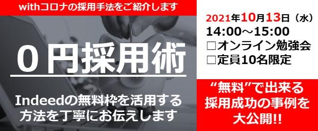 0円採用術セミナー ※受付中